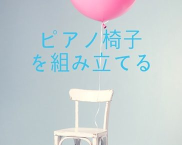 椅子,風船